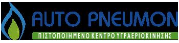AUTOPNEUMON – Συνεργείο Υγραεριοκίνησης | Ιωάννινα | Ήπειρος | Logo